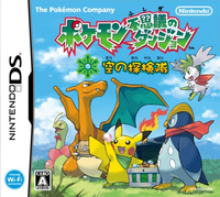 Pokémon Mystery Dungeon Explorers of Sky cover art Japanese.png