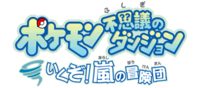 Pokémon Mystery Dungeon- Let's Go! Stormy Adventure Squad logo.png