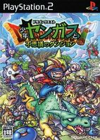 Dragon Quest - Young Yangus and the Mysterious Dungeon cover art.jpg