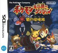 Pokémon Mystery Dungeon - Explorers of Darkness cover art Japanese.png