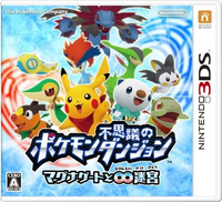 Pokémon Mystery Dungeon Gates to Infinity box art Japanese.png