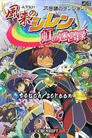 Mystery Dungeon Shiren the Wanderer The Rainbow Labyrinth 1.jpg
