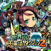 Etrian Mystery Dungeon 2 cover art Japanese.png