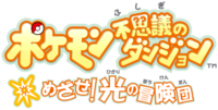 Pokémon Mystery Dungeon- Go For It! Light Adventure Squad logo.png