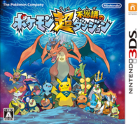 Pokémon Super Mystery Dungeon box art Japanese.png